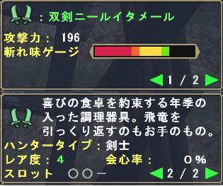 ニールイタメール_0.jpg
