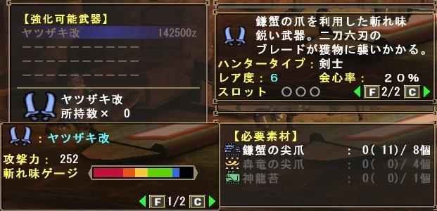 ヤツザキ改.JPG