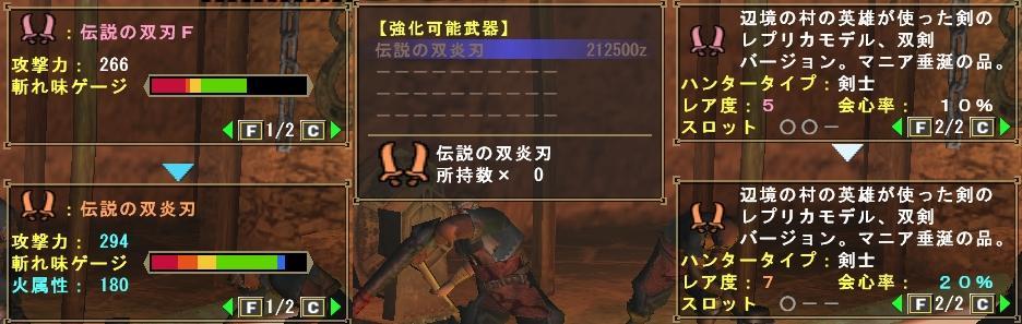 伝説の双炎刃.JPG
