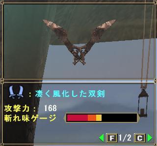 凄く風化した双剣.JPG