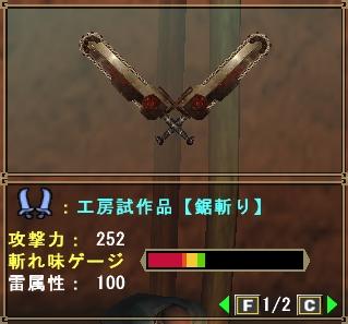 工房試作品【鍔斬り】.PNG
