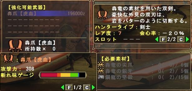 轟爪【虎血】.JPG