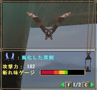 風化した双剣.JPG