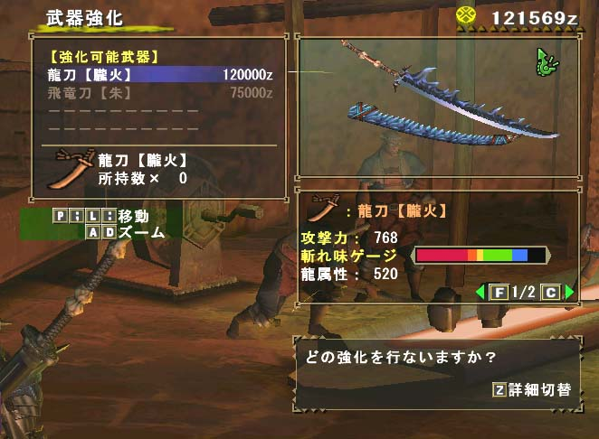 龍刀.jpg