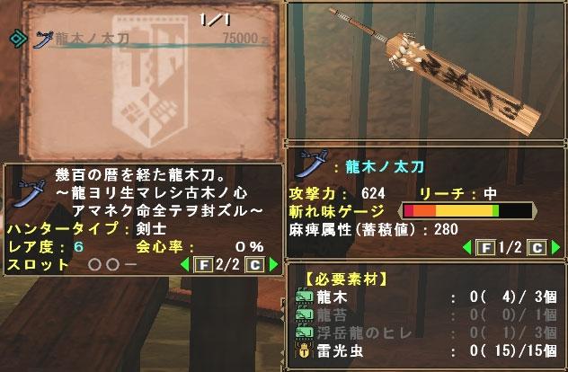 龍木ノ太刀.jpg