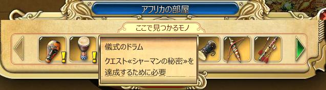 Ev_8_item.png