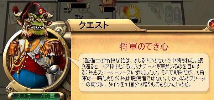 コ 将軍補助輪.jpg