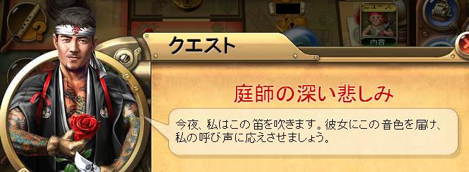 コ 庭師物語10.png