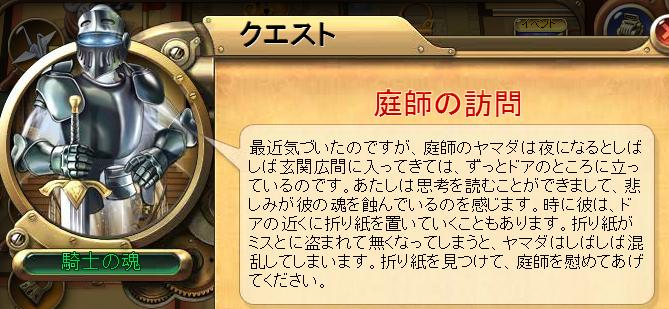 コ 庭師物語3.png