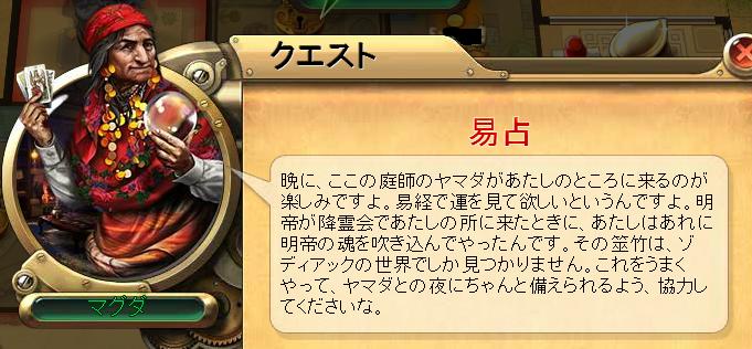 コ 庭師物語5.png