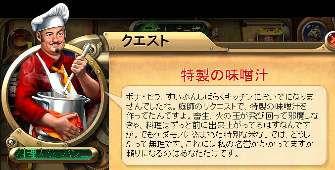 コ 庭師物語7.png