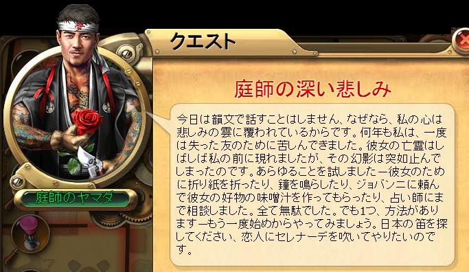コ 庭師物語9.png