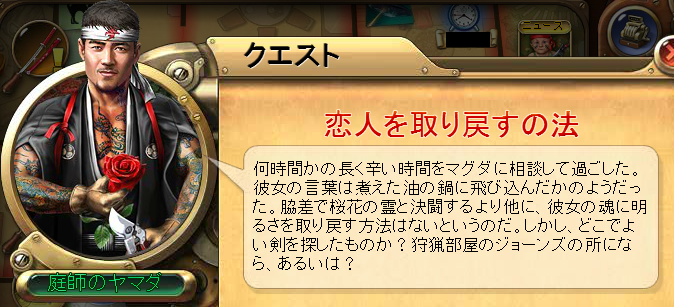コ 庭師物語17.png