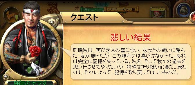 コ 庭師物語21.png
