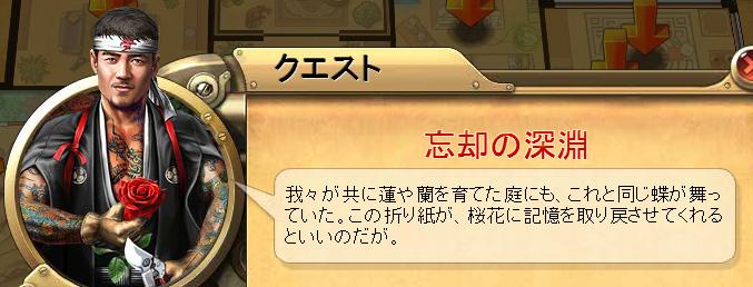 コ 庭師物語24.png