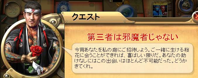 コ 庭師物語32.png
