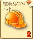 i_BuildersHelmet.png
