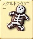 スケルトンクッキー.png