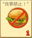 i_NoEating.png