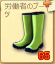 i_WorkerBoots.png