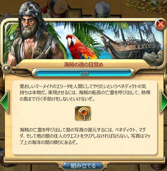 海賊の魂の目覚め