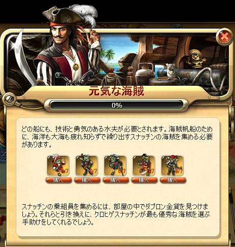 イ 元気な海賊.jpg