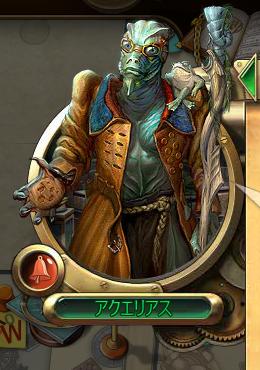 キャラクター アクエリアス.png