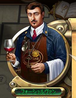 キャラクター フォーシュルヴァン.png