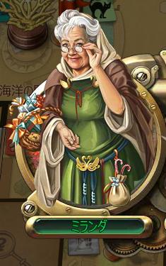 キャラクター ミランダ.png