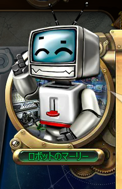 キャラクター ロボットのマーリー.png
