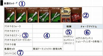 コレクション表見方2.jpg