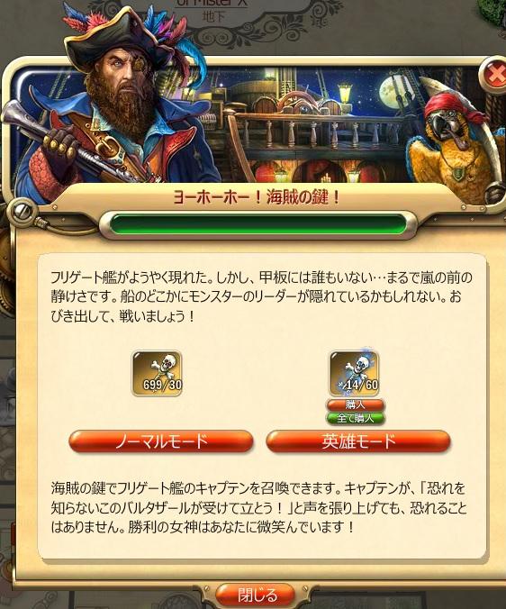 ヨーホーホー!海賊の鍵!