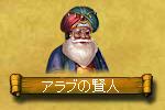 モンスター アラブの賢人.png