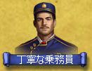 モンスター 丁寧な乗務員.png