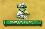 モンスター 新・料理人スナッチン.png