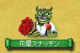 モンスター 新・花屋スナッチン.png