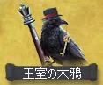 モンスター 王室の黒鴉.png