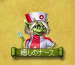 モンスター 癒しのナース.png