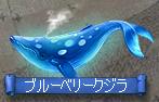 ブルーベリークジラ