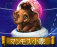 マンモス小象