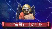 宇宙飛行士のサル
