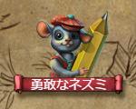 モンスター 勇敢なネズミ.png