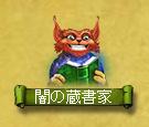 モンスター 新・闇の蔵書家.png