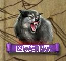 満月モンスター 凶悪な狼男.png