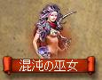 満月モンスター 混沌の巫女.png