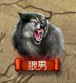 満月モンスター 狼男.png