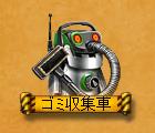 モンスター ゴミ収集車.png