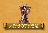 モンスター 人好きのする恐竜.png