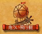 モンスター 危うい飛行艇.png