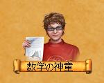 モンスター 数学の神童.png